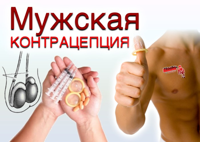 Мужская контрацепция.