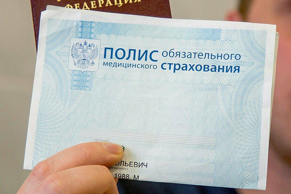 Гражданам России с 2022 года больше будет не нужен полис ОМС