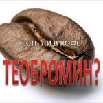 Про кофе и теобромин
