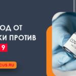 Медотвод от прививки против COVID-19: основания, порядок, сроки, категории пациентов